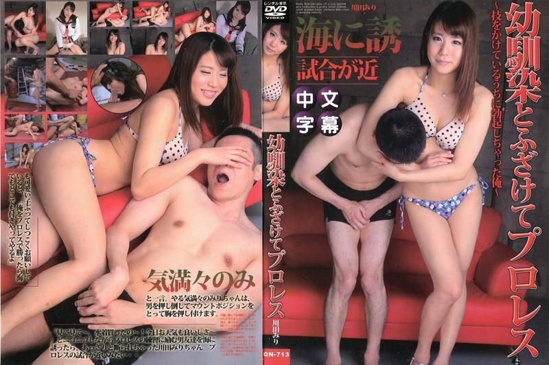 和青梅竹马玩摔角 身体接受摔角技而勃起的我 川田美里