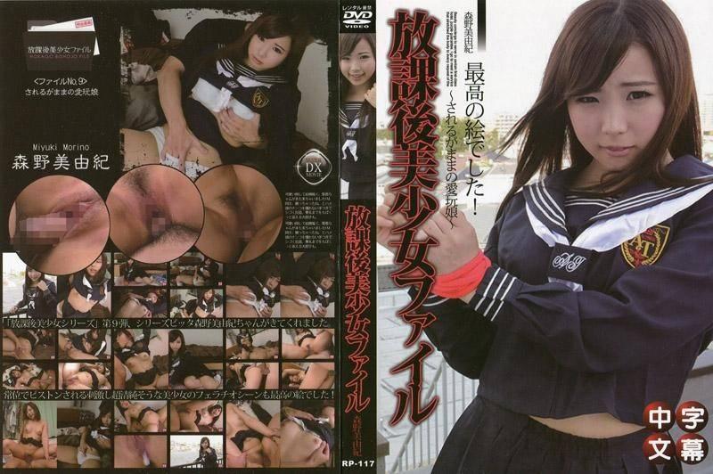 放课后美少女档案 9 被人玩弄的爱玩娘 森野美由纪
