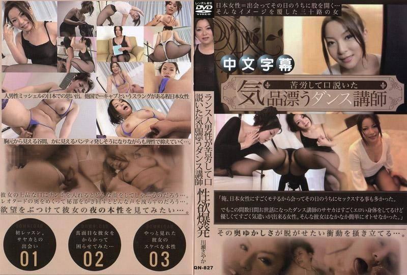 法国人男性辛苦交涉的高品味舞蹈讲师 川濑沙也加