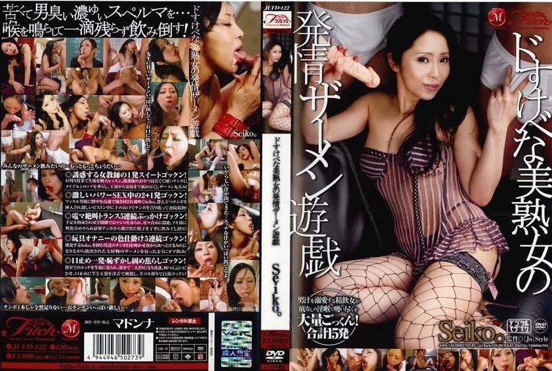 超淫蕩漂亮熟女的发情精液游戏 Seiko JUFD 122