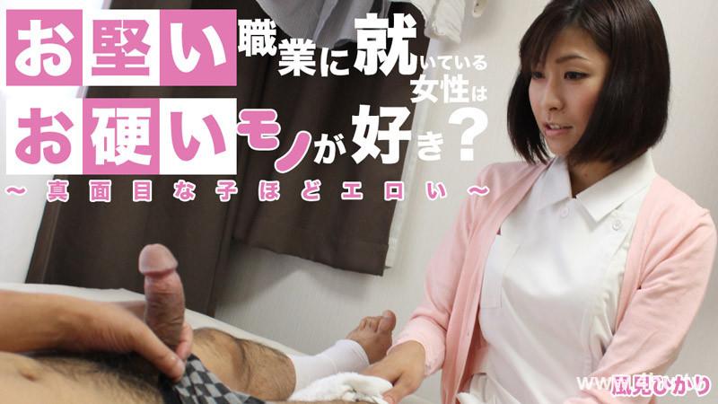 HEYZO 0721 好色护士真实的一面 风见ひかり