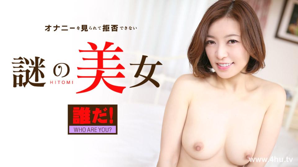 010619 831 荡妇手淫被人撞见 Hitomi