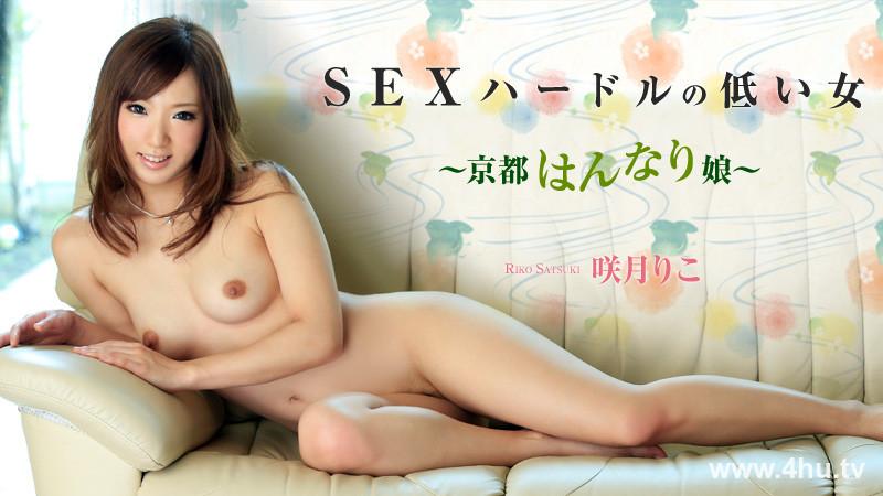 HEYZO 0931 做爱门槛低的女人~京都的美少女 咲月りこ