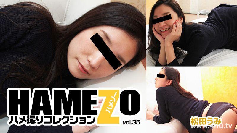 HEYZO 1169 HAMEZO~性爱摄影全集~vol.35