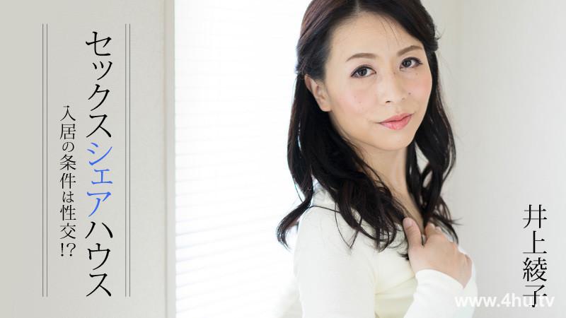 HEYZO 1413 井上绫子性房 搬家的条件是性交 井上绫子