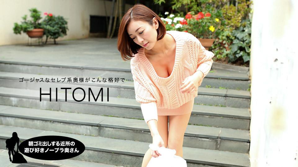 031919_823 隔壁太太整天不穿内衣来我家借调味料 Hitomi