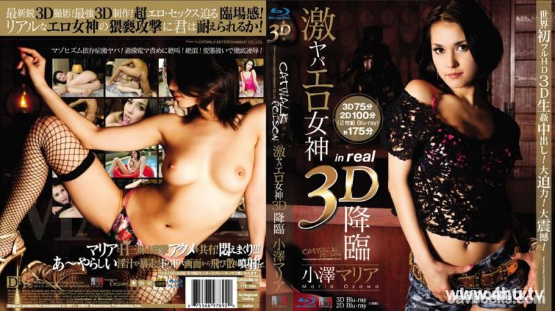 CW3D2BD 02 那一年我们的D槽女神 小泽マリア