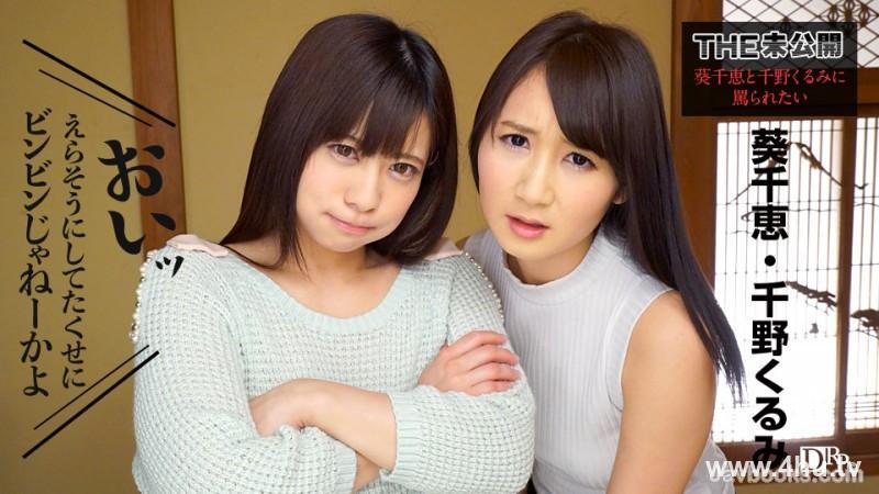 091317_498 想被两个熟女玩弄到射 千野くるみ,葵千恵