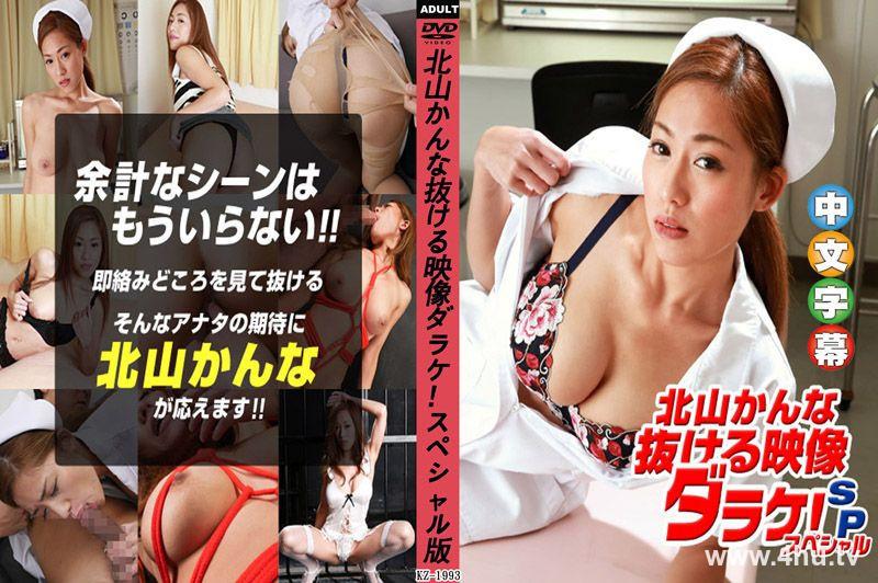 040419_001 北山柑菜〜满满打手枪映像!特别版〜 北山柑菜