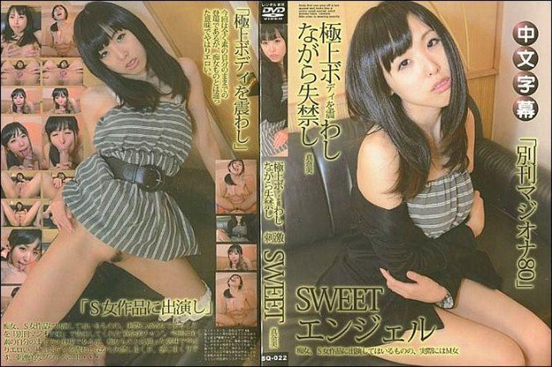 sweetエンジェル60