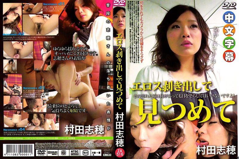 村田志穂28困惑した视线と独特のエロオーラが魅力の人妻何