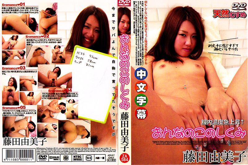 藤田由美子22岁