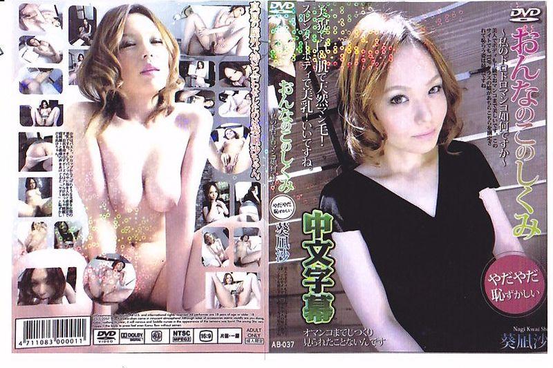 葵凪沙21岁おんなのこのしくみ私のドロドロマンコ如何ですか