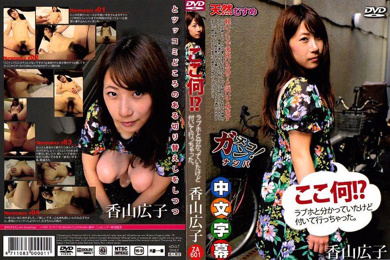 香山広子22岁素人ガチナンパ学校帰りにバイトまでの暇な时间でsex