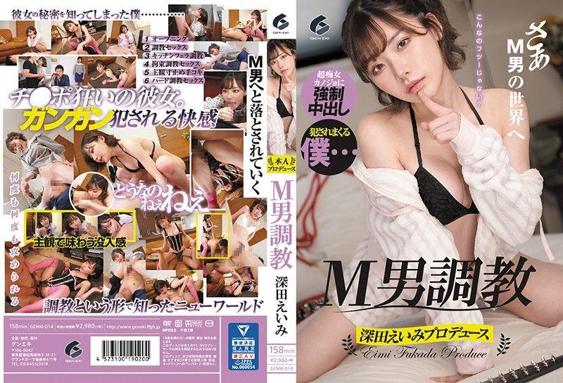 M男调教 深田咏美 GENM-014