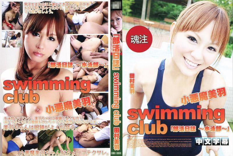 社团日记 ~游泳社~ IG-331