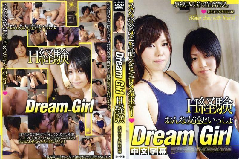和女性朋友一起 ~校园泳装x2+梦幻3P~ IG-448
