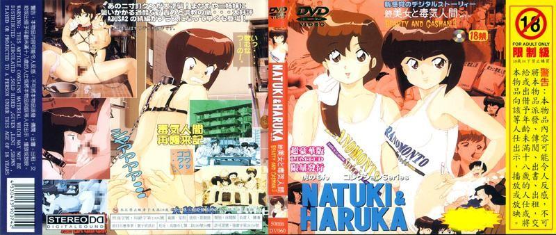 NATUKI HARUKA续美女毒气人 DV 060