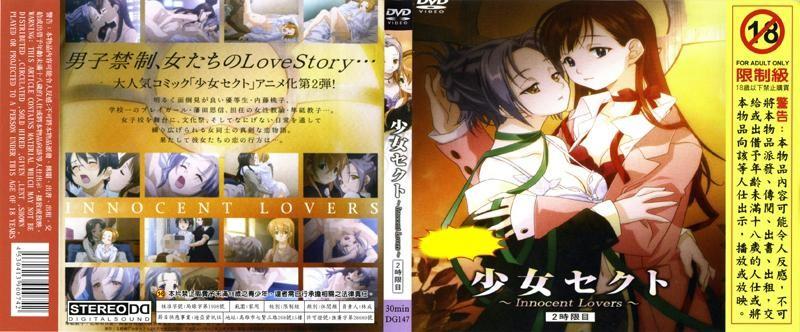 少女赛克特 Innocent Lovers 第二小时 DG 147