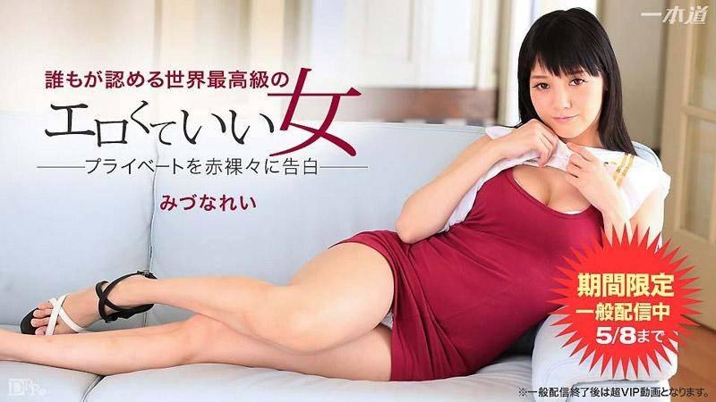 裸体履历 水菜丽 1pondo_050615_075