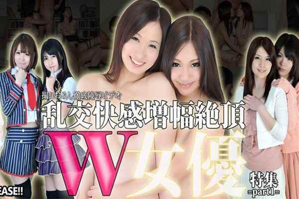 Tokyo Hot n1364 东热激情 W女优乱交快感増幅絶顶 特集 part1