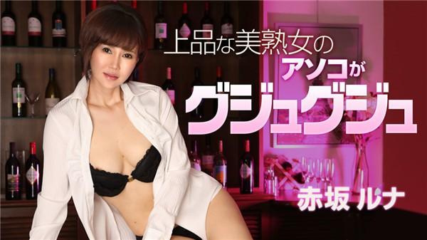カリビアンコム 021919 862 上品な美熟女のアソコがグジュグジュ 赤坂ルナ