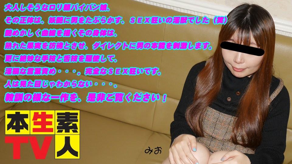 本生素人TV 459 みお30歳 大人しそうなロリ顔パイパン娘