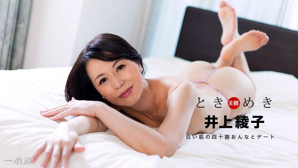 Caribpr 031018_004 井上绫子 ときめき 美しく透き通る白い肌の四十路おんな