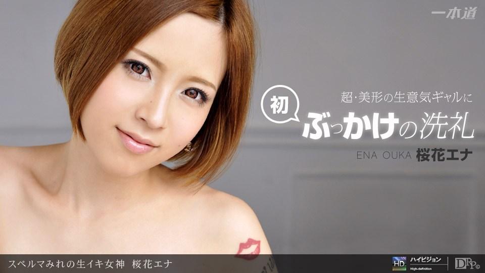 1pon 121411_235 桜花エナ スペルマみれの生イキ女神