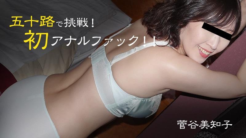HEYZO 1852 菅谷美知子 五十路で挑戦初アナルファック