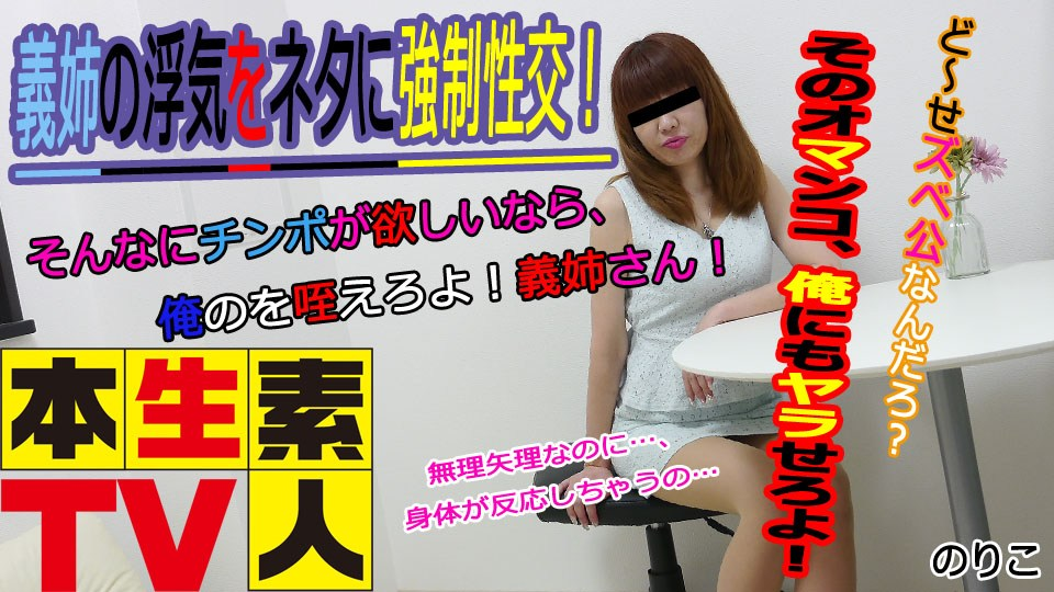 本生素人TV 451 のりこ45歳 义姉の浮気をネタに强制性交