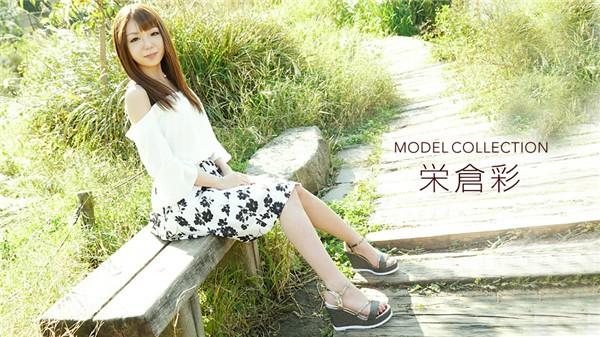 一本道 012419_802 モデルコレクション 栄仓彩