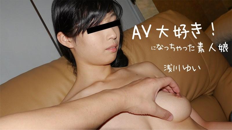 HEYZO 1935 浅川ゆい AV大好きになっちゃった素人娘2