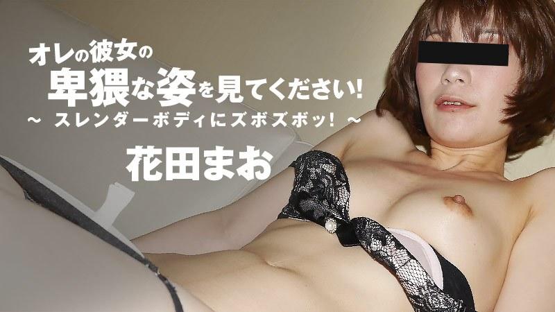 HEYZO 1916 花田まお オレの彼女の卑猥な姿を见てくださいスレンダーボディにズボズボッ