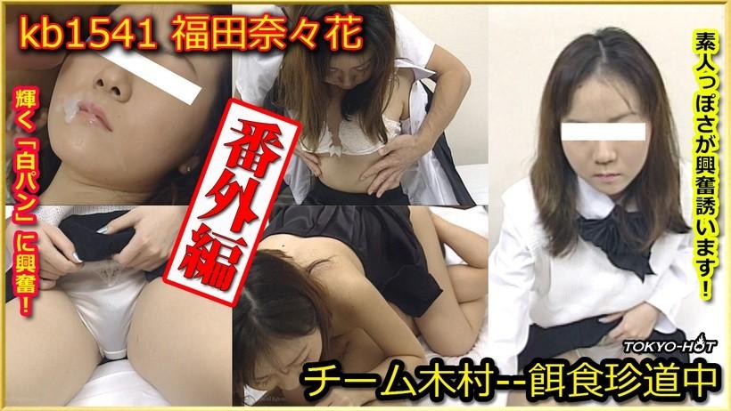 Tokyo Hot kb1541 チーム木村番外编 福田奈々花