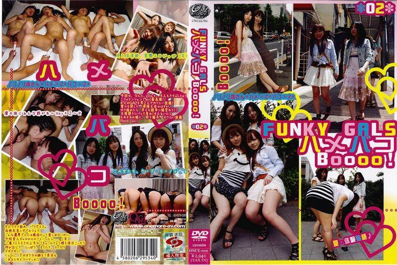 FUNKY GALS 干砲干个爽 02 ONCE 010