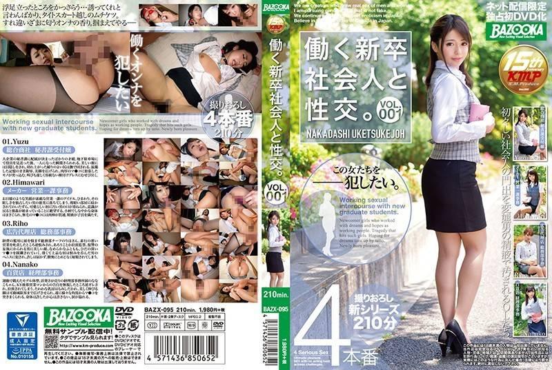 肏翻社会新鲜人 01 BAZX 095