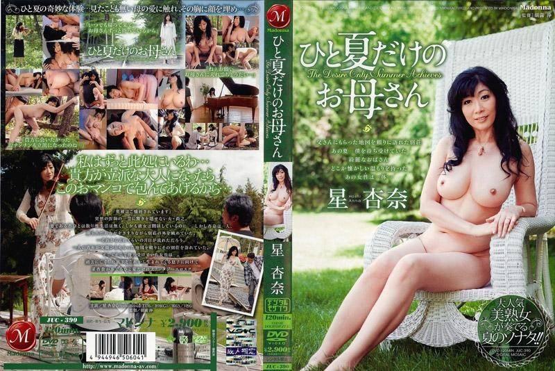 一个夏天限定的母亲 星杏奈 JUC 390
