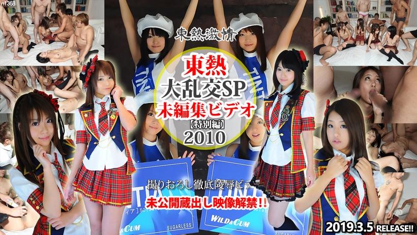 Tokyo Hot n1368 大乱交SP2010 =未编集ビデオ= 特别编