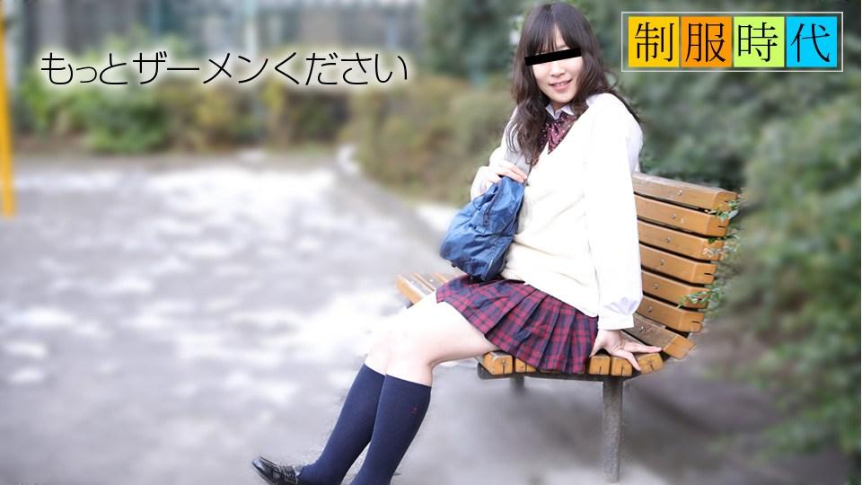 10mu 011719_01 长谷川もも 制服时代ザーメン大好き