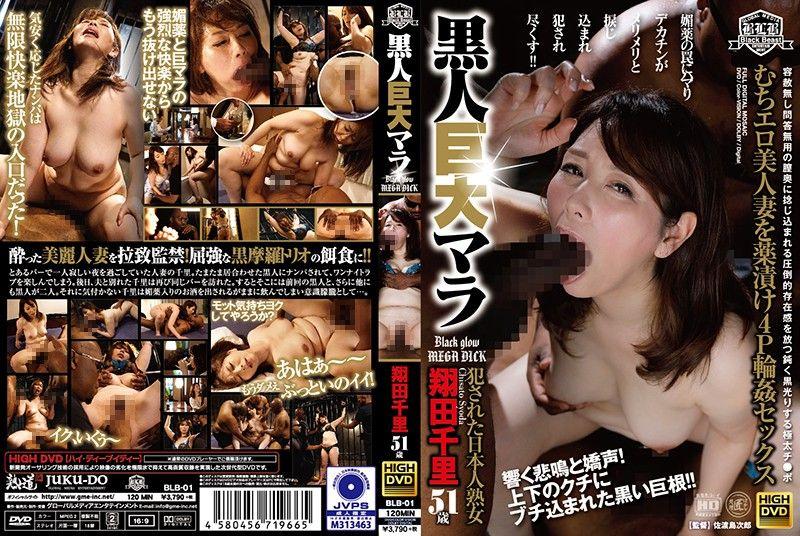 黑人巨大肉棒被侵犯的日本人熟女美人妻下藥4p輪姦翔田千裡