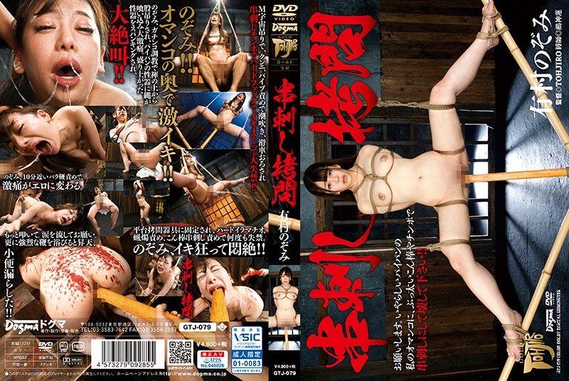串刺拷問有村希