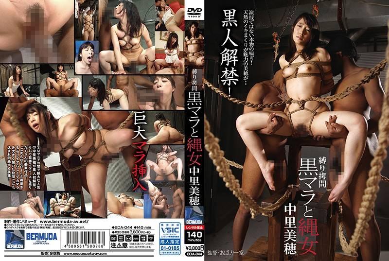 綑綁拷問覺醒 粗黑屌與麻繩女 中裡美穗 BDA 044