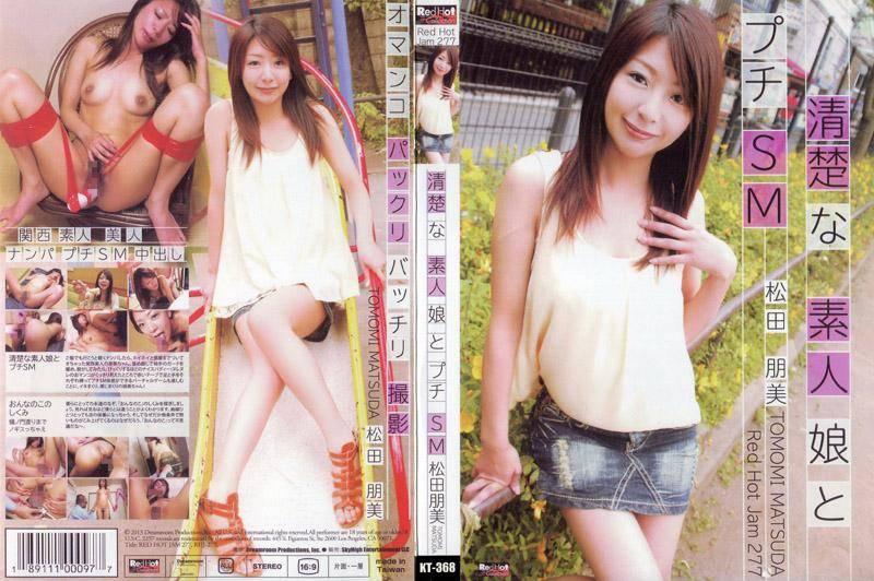 RED HOT JAM Vol 277 與清純素人少女的小小SM 松田朋美 RHJ 277
