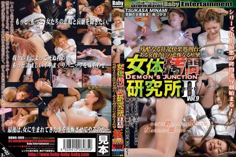 女體拷問研究所 第二季 9 南司 DBNG 009