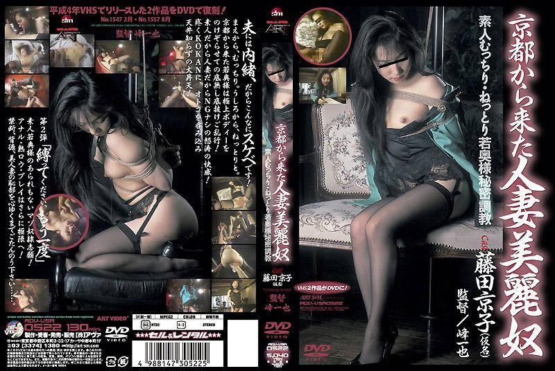 從京都來的人妻美麗奴隸 藤田京子 假名 ADV VSR0522