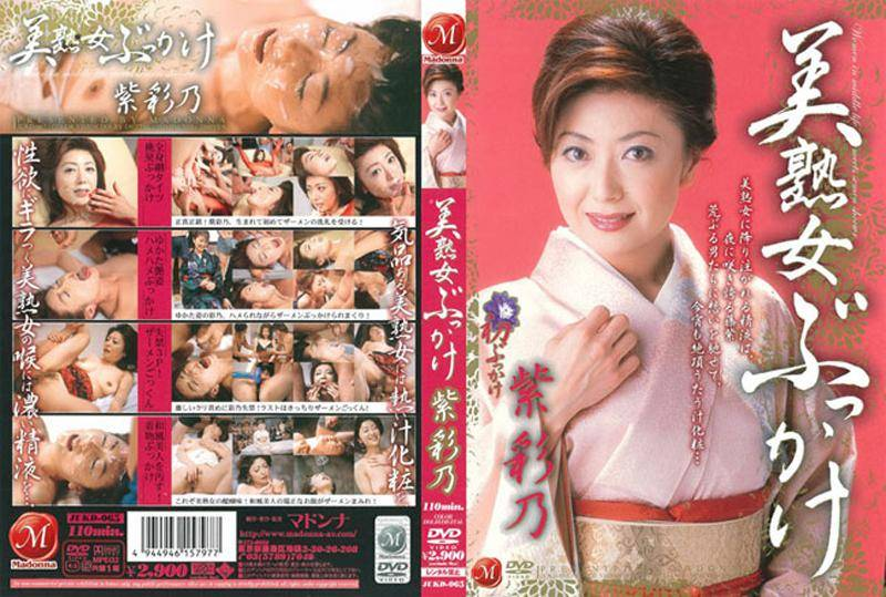 美熟女ぶっかけ JUKD 065