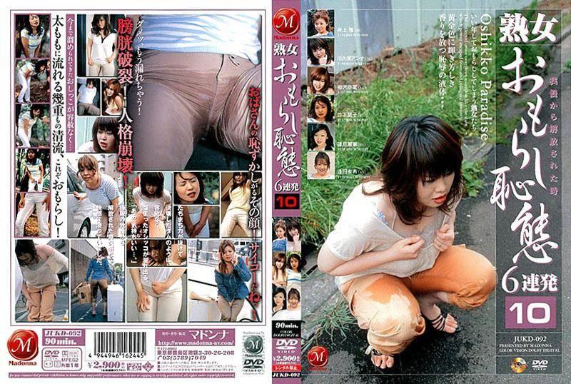 熟女おもらし恥態6連発 10 JUKD 092