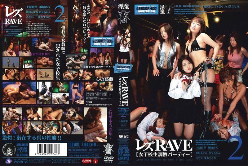 レズRAVE 2 〔女子校生調教パーティー〕 ATID 065
