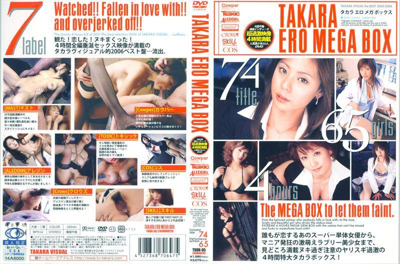 TAKARA ERO MEGA BOX TBOX 05
